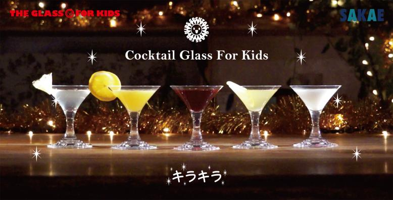 COCKTAIL GLASS FOR KIDS